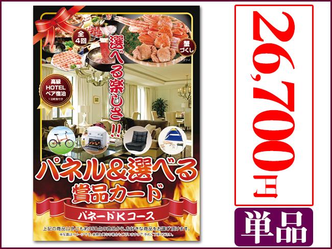 パネードKコース -26,700円- | 二次会景品におすすめ