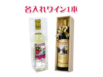【当日発送 可能商品】 名入れワイン 1本ギフト箱入・紙袋付   退職・昇進祝い専用記念品