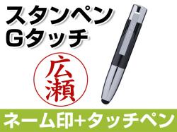 スタンペンGタッチ メールパック ブラック | 卒業記念品で人気商品