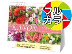 カノン(花音) 4色シール