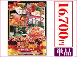 パネードIコース -16,700円- | 二次会景品におすすめ