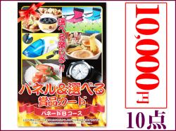 パネードセット 【 1万円 10点A 】 送料・消費税込み | 二次会景品におすすめ