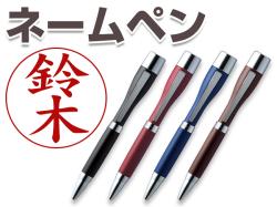 シャチハタ ネームペン・ポケット(カラータイプ)