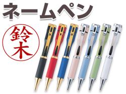 シャチハタ ネームペン キャップレスS(カラータイプ)