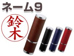 シャチハタ ネーム9 Vivo Leather Selection