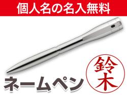 シャチハタ ネームペン キャップレス エクセレント(パラジウムタイプ) 個人名名入れ