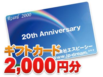 リボンギフトカード