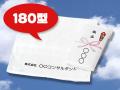 名入タオル 国産純白・180型(名入のし巻き、ポリ袋入まで仕上げ) ※版代・名入れ代込み。