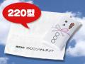 名入タオル 国産純白・220型(名入のし巻、PP袋入まで仕上げ) ※版代・名入れ代込み。