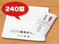 名入タオル 国産純白・240型(名入のし巻、PP袋入まで仕上げ) ※版代・名入れ代込み。