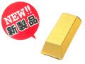ゴールドBOX20W(刻印有り)