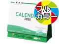 エコグリーン(大) 卓上カレンダー
