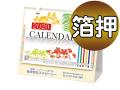 卓上カレンダー2018(小) 箔押し名入れ