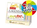 卓上カレンダー2018(小) フルカラー名入れシール