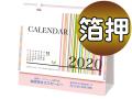 卓上カレンダー2018(大) 箔押し名入れ