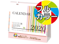 卓上カレンダー2018(大) フルカラー名入れシール