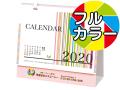 卓上カレンダー2019(大) 4色シール