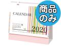 卓上カレンダー2018(大) 商品のみ