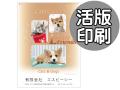B3ラブリーフレンズ(犬・猫) 壁掛けカレンダー