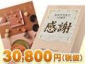 BOOKカバー付カタログギフトレローゼ