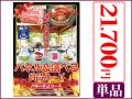 パネードJコース -21,700円- | 二次会景品におすすめ