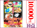 パネード賞品セット 1万円コース 10点セットA   二次会景品におすすめ