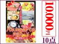 パネード賞品セット 1万円コース 10点セットB   二次会景品におすすめ