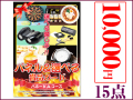 パネードセット 【 1万円 15点 】 送料・消費税込み | 二次会景品におすすめ