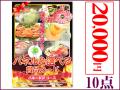 パネード賞品セット 2万円コース 10点セット   二次会景品におすすめ