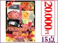 パネード賞品セット 2万円コース 15点セット   二次会景品におすすめ