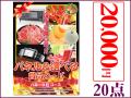 パネード賞品セット 2万円コース 20点セット   二次会景品におすすめ