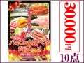 パネード賞品セット 3万円コース 10点セット   二次会景品におすすめ