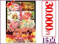 パネード賞品セット 3万円コース 15点セット   二次会景品におすすめ