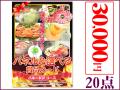 パネード賞品セット 3万円コース 20点セット   二次会景品におすすめ