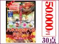 パネード賞品セット 5万円コース 30点セット   二次会景品におすすめ