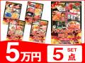 パネードセット 【 5万円 5点 】 送料・消費税込み | 二次会景品におすすめ