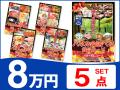 パネードセット 【 8万円 5点 】 送料・消費税込み | 二次会景品におすすめ