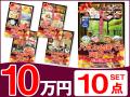 パネードセット 【 10万円 10点 】 送料・消費税込み | 二次会景品におすすめ
