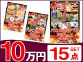 パネードセット 【 10万円 15点 】 送料・消費税込み | 二次会景品におすすめ