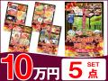 パネードセット 【 10万円 5点 】 送料・消費税込み | 二次会景品におすすめ