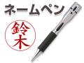 シャチハタ ネームペン キャップレスS(シルバータイプ)
