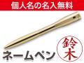 シャチハタ ネームペン キャップレス エクセレント(ゴールドタイプ) 個人名名入れ