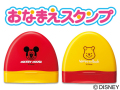 シャチハタ ディズニー キャラクター シリーズ おなまえスタンプ大・小文字セット