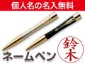 シャチハタ ネームペン パーカーエアフロー GT | 個人名レーザー刻印仕様