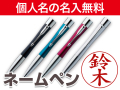 シャチハタ ネームペン パーカーエアフロー CT | 個人名レーザー刻印仕様