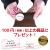【 卒業記念品用 】名入れシール ( 税抜100円以上の商品にプレゼント )