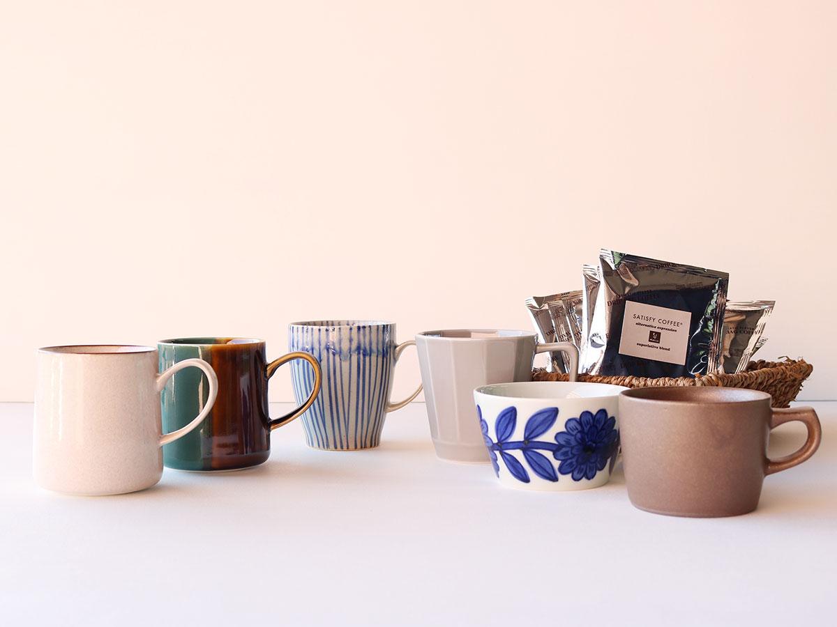 【秋のweb陶器市限定セット!ラッピング無料!】Satisfy coffeeとマグのおうちでのんびり巣ごもりセット