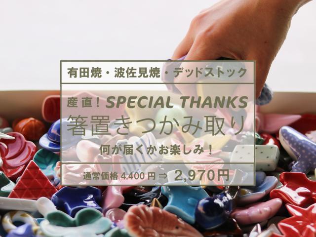 【秋のweb陶器市】箸置きオンラインつかみどり / (5個アソート)