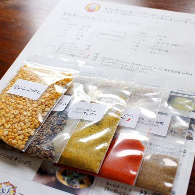 野菜カレーの特製スパイスセット(4人分)【※メール便可】