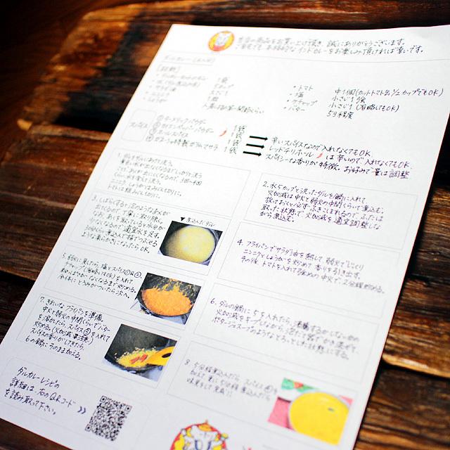 ダルカレーセット(4人分)